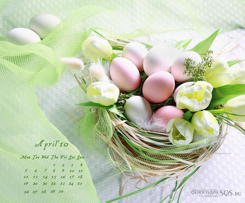 Календари на рабочий стол на апрель 2010, Обои на рабочий стол, Художественная фотосъемка, Фотостудия SQS, Екатеринбург.