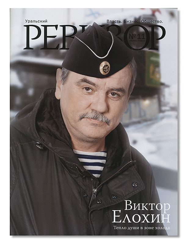 Фотосъемка для обложки, Люди, Рекламная фотосъемка, Фотостудия SQS, Екатеринбург.